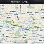 iPhone(アイフォン)向け地図にもAndroid コントローラの拡大縮小のズーム コントロールを表示させる。