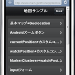 Webオンライン iPhone(アイフォン)用シミュレータTest iPhone.comをブラウザを変えて比較してみる。