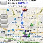 iPhone(アイフォン)でGoogle Maps地図画面をスクリーンショット(コピー/キャプチャー)する方法