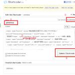 Google地図のHTMLソースをショートコード(Short Code)を使ってPostに埋め込む/Wordpressプラグイン Shortcoder