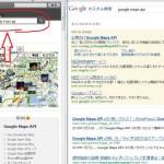 WordPressテーマのデフォルト検索フォームでGoogleカスタム検索機能を使えるようにする