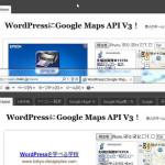 WprdPressの固定ページのタブが表示されない