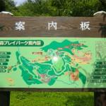 家族旅行村 箱の森プレイパーク(関東栃木県那須塩原)