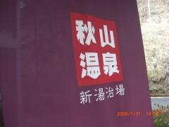 温泉と冬でも泳げる屋外ジャグジープール-秋山温泉ネスパ(中部山梨県上野原)