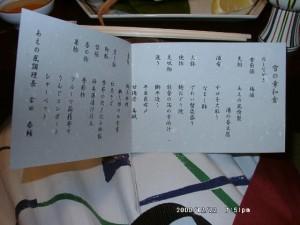 加賀屋姉妹館 あえの風 (北陸石川県,能登,和倉温泉)
