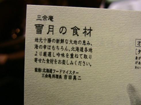 十勝川温泉 三余庵