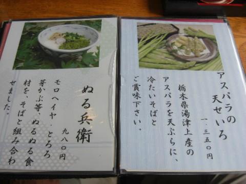 蕎麦そば-無量庵 (むりょうあん)栃木県