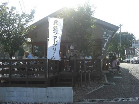 豆乳ソフトクリーム「豆腐厨房日高楡木店(とうふちゅうぼう ひだかにれきてん)」