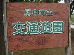府中市郷土の森周辺-乗り物に乗れる府中市立交通遊園(関東東京都府中市)