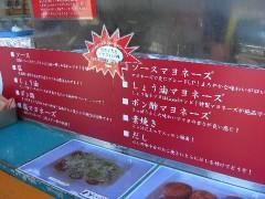 高坂サービスエリアSA(関越自動車道)たこやき