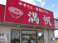食べログ高評価レストラン-中華そば・特製もりそば 満帆(関東群馬県伊勢崎)