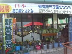 新鮮野菜の農産物直売所!直売所甲子園優勝-道の駅 とよとみ (甲信越山梨県甲府 )