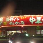 海鮮麺・タンタン麺-中華料理南京亭(関東東京都立川)