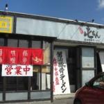 豚骨醤油ラーメン-屯ちん福島店(東北福島県安達郡)