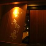 常磐自動車道IC直ぐ 源泉かけ流しの日帰り温泉 きぬの湯(関東茨城県常総市)