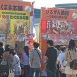 期間限定!巨大屋外フードテーマパーク 「まんパク2013」(東京都立川/国営昭和記念公園)