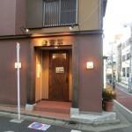 遊楽亭 (東京下北沢/ 韓国料理、焼肉)