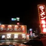 背脂系醤油ラーメン 魁力屋  (ラーメンカイリキヤ)相模原中央店