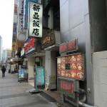 お気に入りの小籠包(ショウロンポウ)は新亜飯店(東京都浜松町・大門)