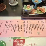 別所温泉 温泉宿「七草の湯」夕食メニュー(長野県上田市)