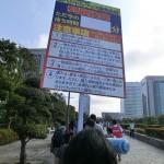 待ち時間が大変。行ってみました。WHF次世代ワールドホビーフェア 2012(千葉県幕張メッセイベント)