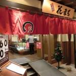 札幌駅の美味い回転寿司「花まる」 (北海道札幌)