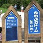 小さな子供・幼児も安心!年齢別!ふわふわドーム 国営昭和記念公園(関東東京立川)