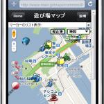 iPhone(アイフォン)用地図にアイコンまでのルート検索機能を追加しました。<連絡>
